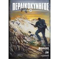 DVD ΠΕΡΔΙΚΟΚΥΝΗΓΟΣ