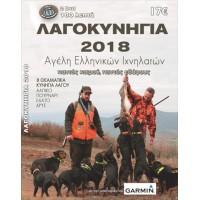 DVD ΛΑΓΟΚΥΝΗΓΙΑ 2018