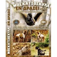 Dvd Μπεκατσόσκυλα εν Δράσει 2012